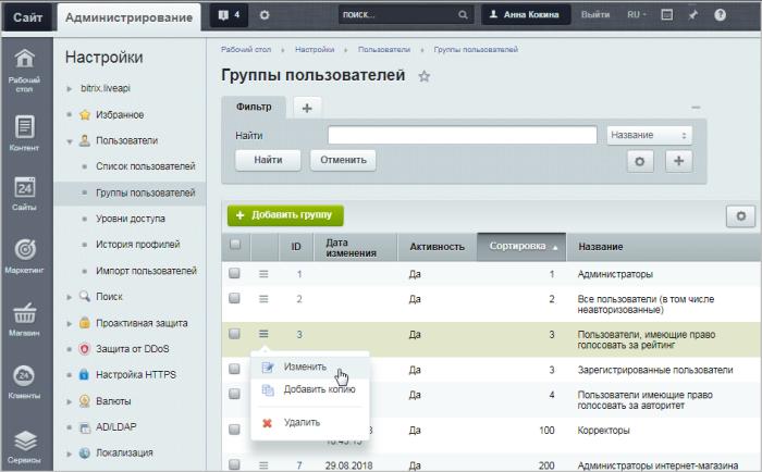 Битрикс разлогинить пользователя chat2desk amocrm