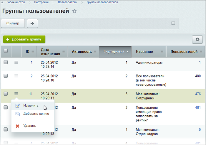 Проверка пользователя на группу битрикс crm система comta