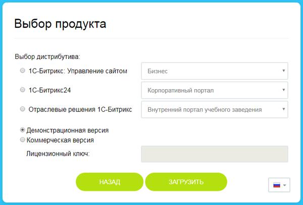 Установка для разработки битрикс amocrm десктоп приложение