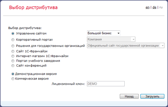 Как залить битрикс на сервер переписка с пользователями битрикс