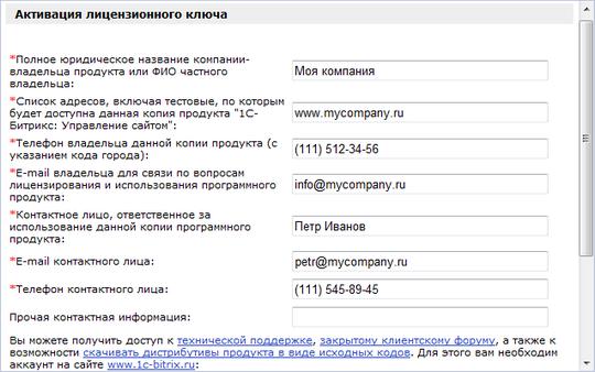 Битрикс активации лицензии интернет магазин на 1с битрикс воронеж