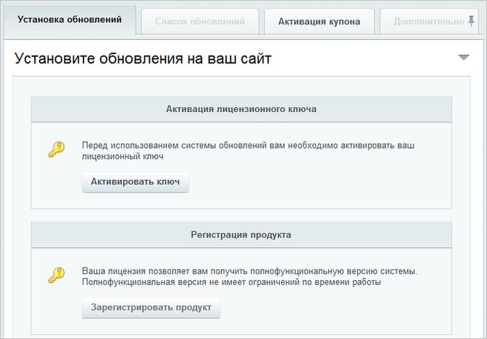 Битрикс активации лицензии умный фильтр битрикс пример
