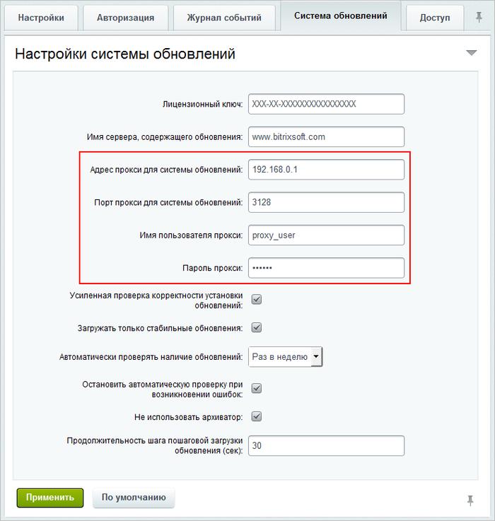 Сервер обновлений битрикс развитие российского рынка crm систем
