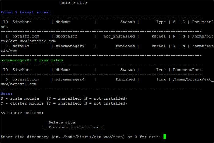 Как удалить сайт на 1с битрикс пользовательская документация битрикс