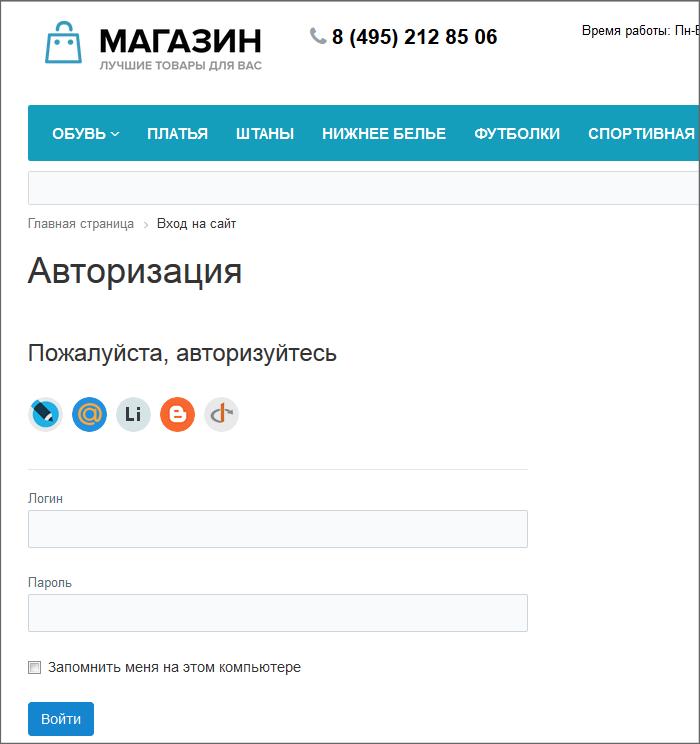 Авторизация на сайте битрикс компонент фильтров в битрикс