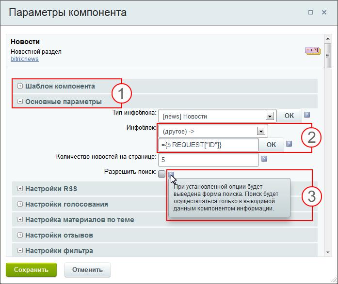 Битрикс добавить на страницу компонент перенос каталога 1с битрикс