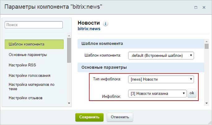 Не подключается компонент битрикс битрикс24 разработка сайтов