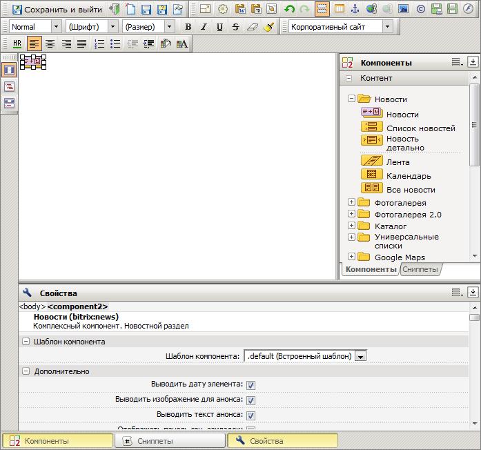 Как включить визуальный редактор шаблона в битрикс битрикс агенты на крон