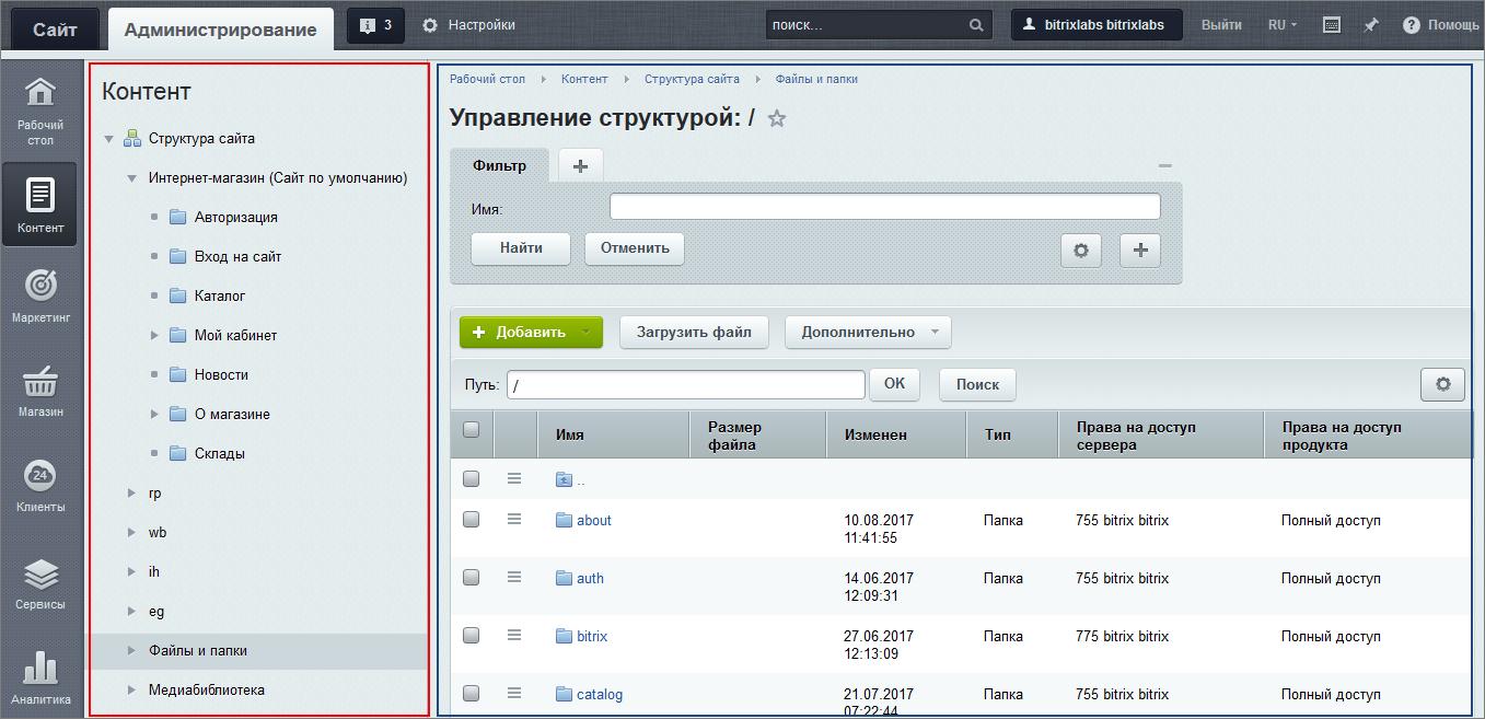 Тип загружаемых файлов битрикс битрикс это википедия