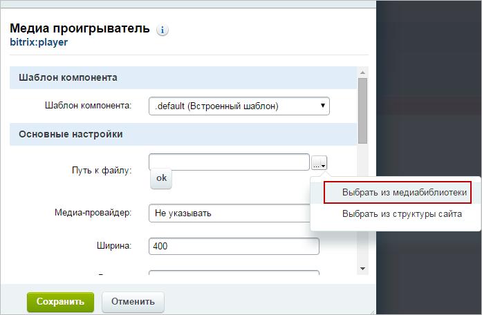 Битрикс работа с медиабиблиотекой купить шаблоны сайтов битрикс