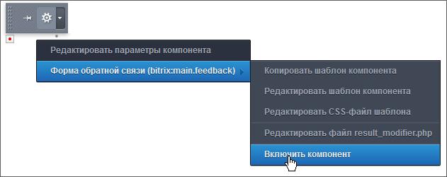 Как включить отключенный компонент битрикс битрикс область включаемая