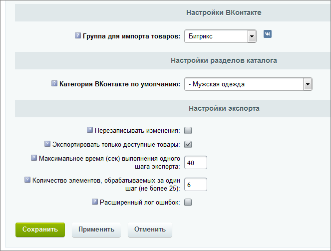 Битрикс выгрузка товаров в товары контакта ответы на тесты битрикс 24