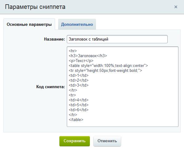 Битрикс код сниппета документация amocrm неразобранное