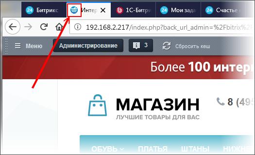 Название сайта на вкладке браузера битрикс примеры виджетов для amocrm