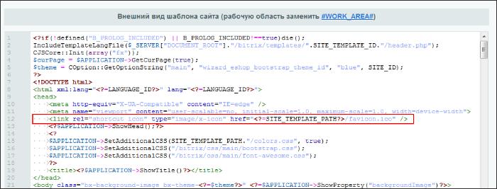 Как изменить favicon в сайте на битрикс битрикс обмен с ут 10 3