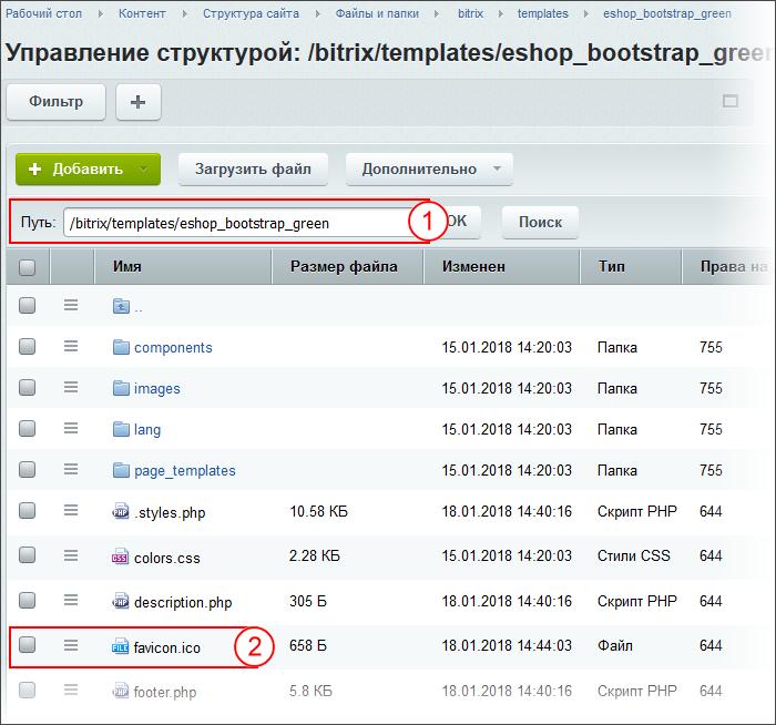 Подключение фавикона битрикс битрикс параметры url