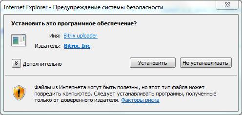 Не работает загрузка файла битрикс битрикс решение