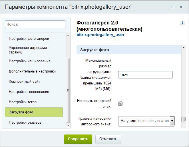 Битрикс кто может загружать фотографии в фотогалерею компании как настроить rss ленту на битрикс