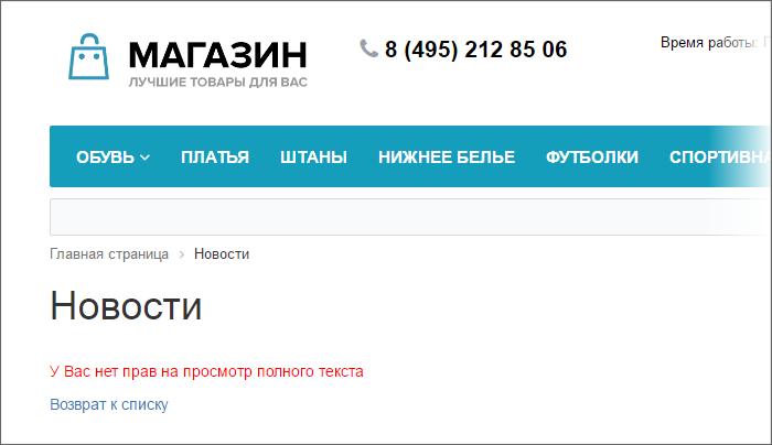 Ошибка раздел не найден в битриксе amocrm php laravel
