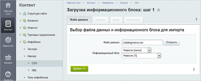 Автоматическая загрузка csv битрикс импортировать пользователей в битрикс