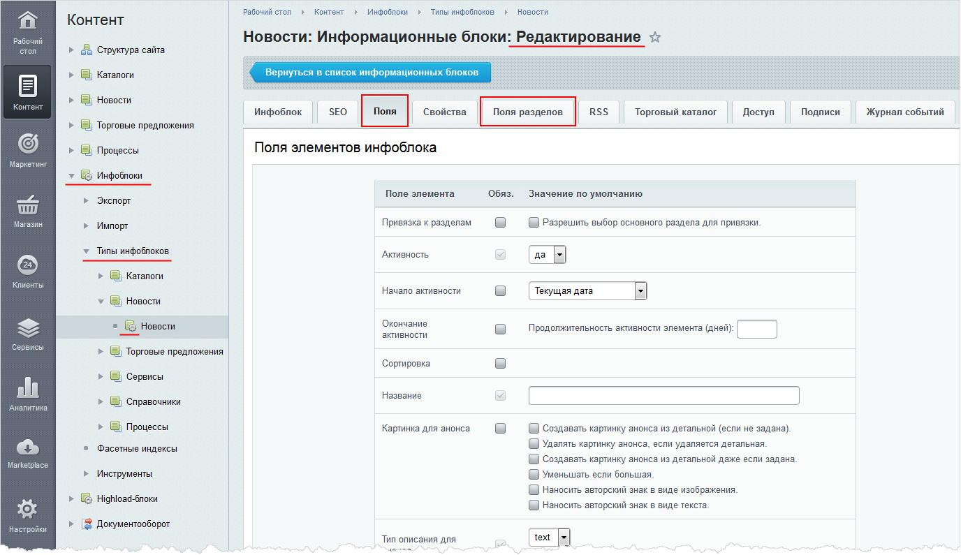 Битрикс документооборот инфоблоки битрикс обмен между сайтами