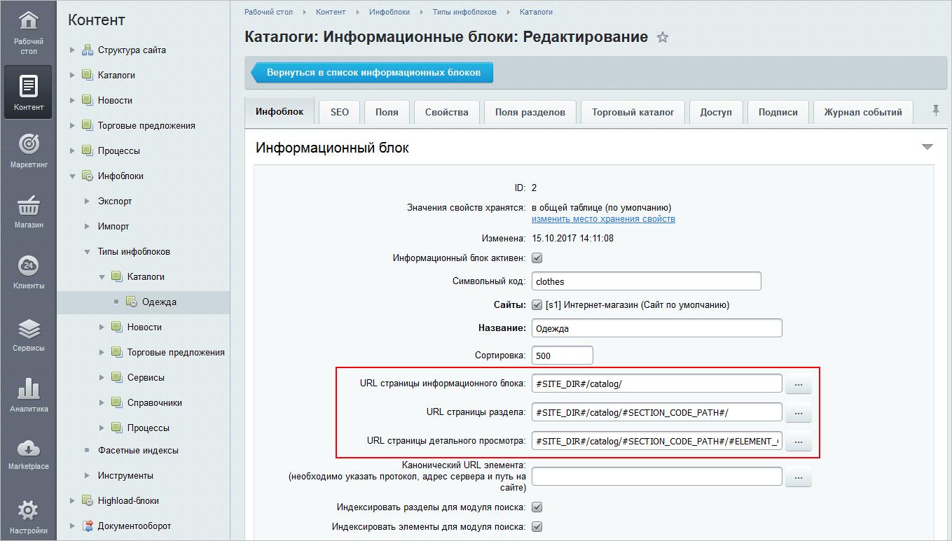 Форма авторизации на всех страницах битрикс crm система для образовательного центра