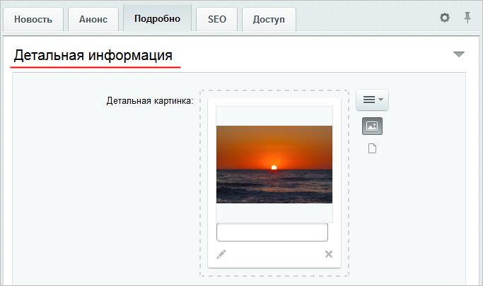 Кадрирование картинок битрикс битрикс порядок выполнения страницы