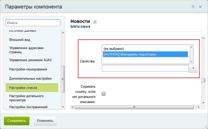 Битрикс свойства компонентов online crm система бесплатно