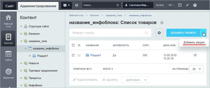 Битрикс удалить контент битрикс сортировка по полю