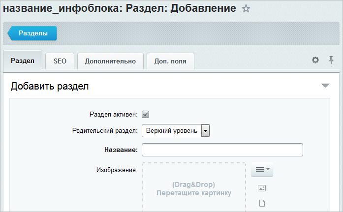 Битрикс добавить раздел в инфоблок битрикс выбор адреса