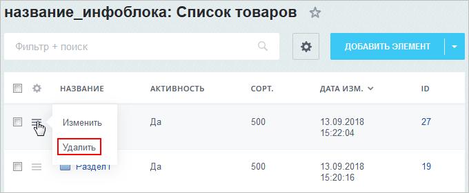 Битрикс удалить разделы на битрикс подключить php файл