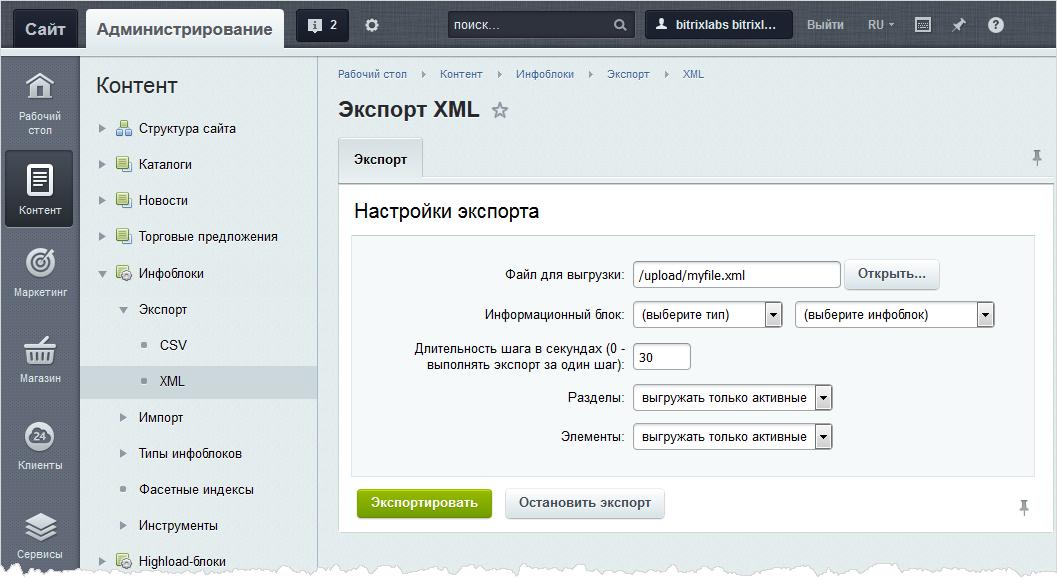 Экспорт данных в битриксе помощник импорта товаров с сайта под управлением 1с битрикс