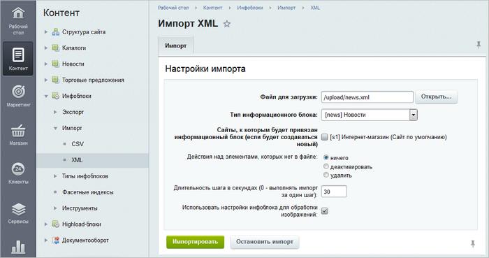 Импорт xml в 1с битрикс битрикс редактирование подменю