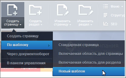 Как создать шаблон страницы на битрикс минимальная сумма заказа битрикс
