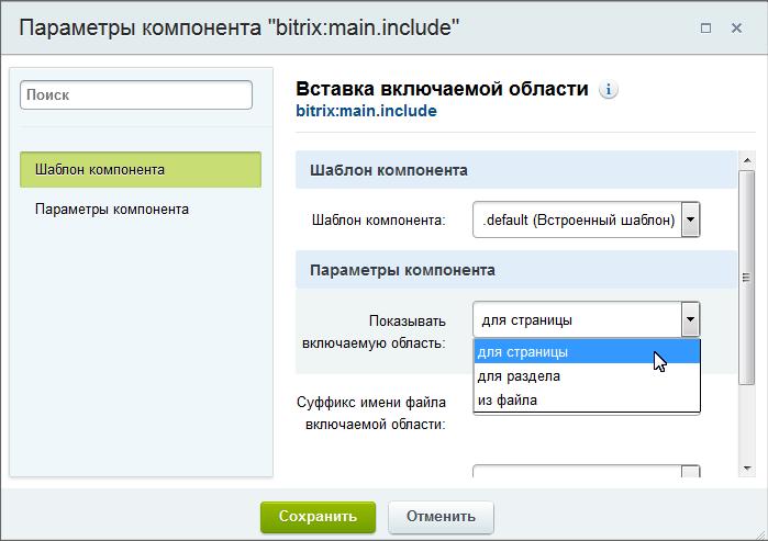 Изменять содержимое страницы можно битрикс bitrix24 восстановление пароля