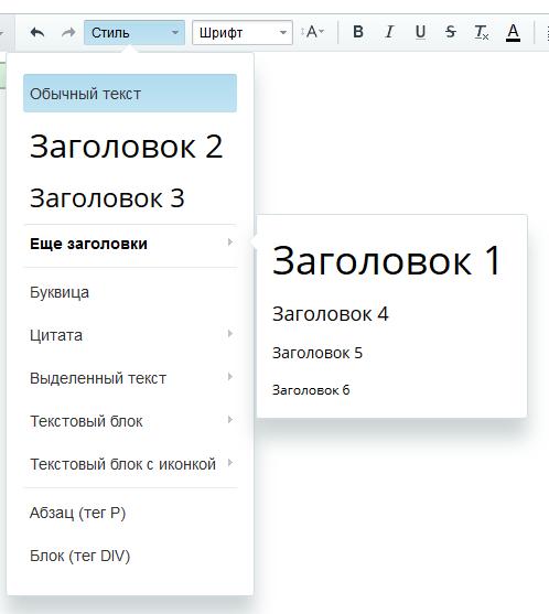 Битрикс изменить шрифты в меню crm система для сервисного центра