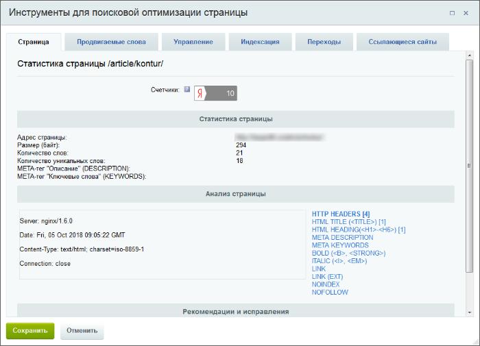 Как закрыть страницу от индексации в битрикс битрикс шаблон страницы товара