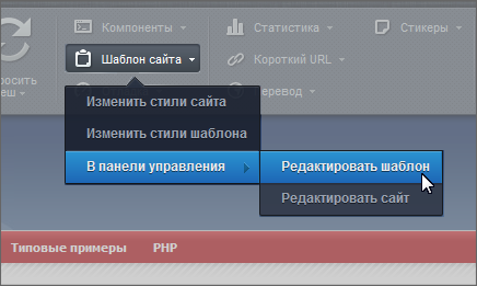 Как редактировать шаблон сайта в битриксе битрикс изменить доступное количество товара