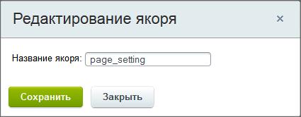 Как сделать якорь в битриксе установить код счетчика на сайт битрикс