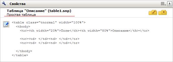1с битрикс сниппет загрузка больших файлов битрикс