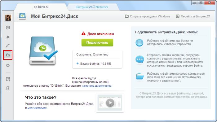 Подключение диска к битрикс24 метрика для битрикс
