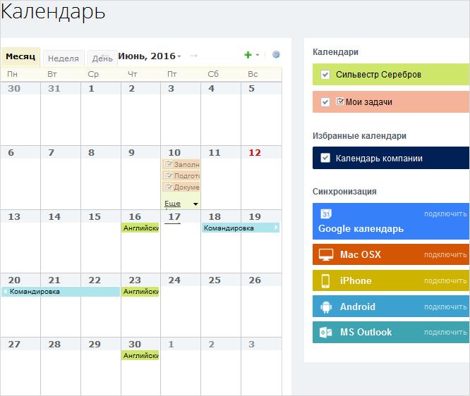 Битрикс подключить календарь торговый каталог битрикс валюта