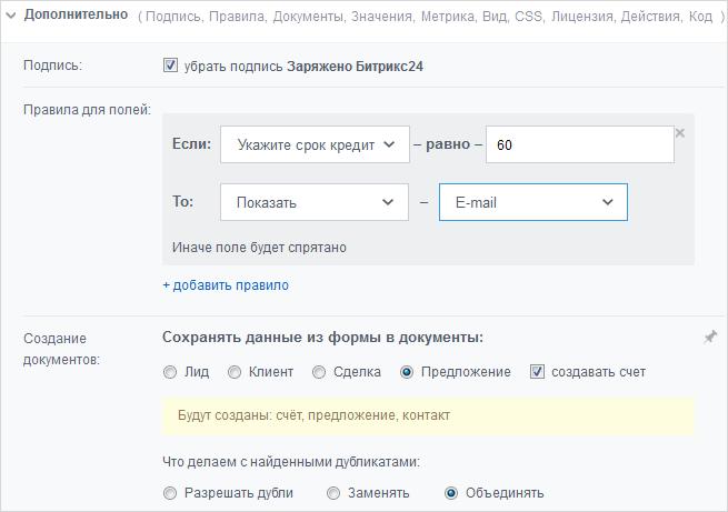 Кастомизация веб формы битрикс битрикс магазин с нуля