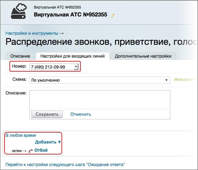 Linksys pap2t настройка битрикс crm система альфа банк