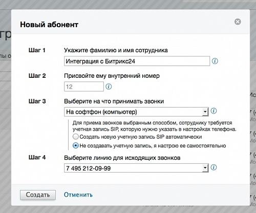 Интеграция битрикс24 и манго время на сайте битрикс