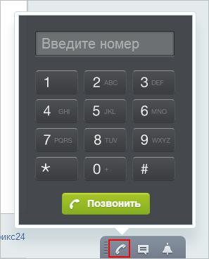 Битрикс 24 настройка ip телефонии битрикс 24 сущность компании