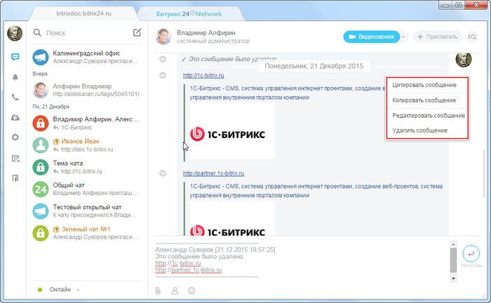 Битрикс24 десктоп приложение отправка письма битрикс api