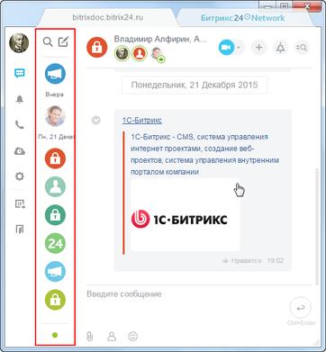 Битрикс десктоп нет доступа к микрофону amocrm продолжительность цикла сделки