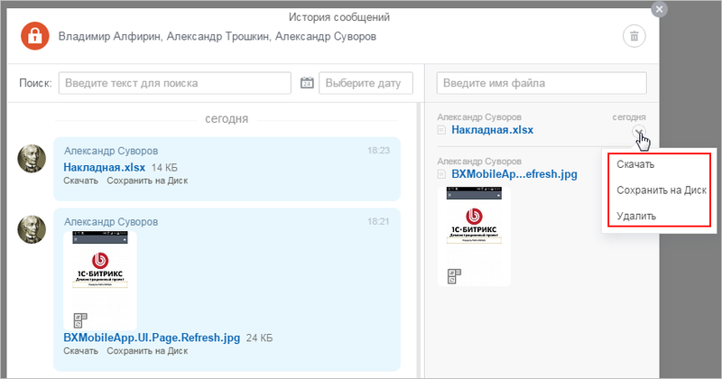 Битрикс удалить файлы название картинок битрикс