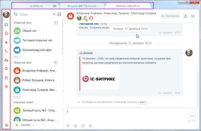 Битрикс windows приложения посмотреть ключ битрикс